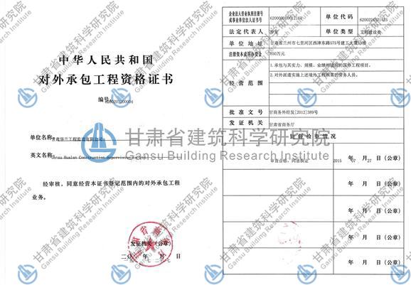 v资格承包资格证书工程-甘肃省建筑科学研究院钢笔绘制曲线ps图片