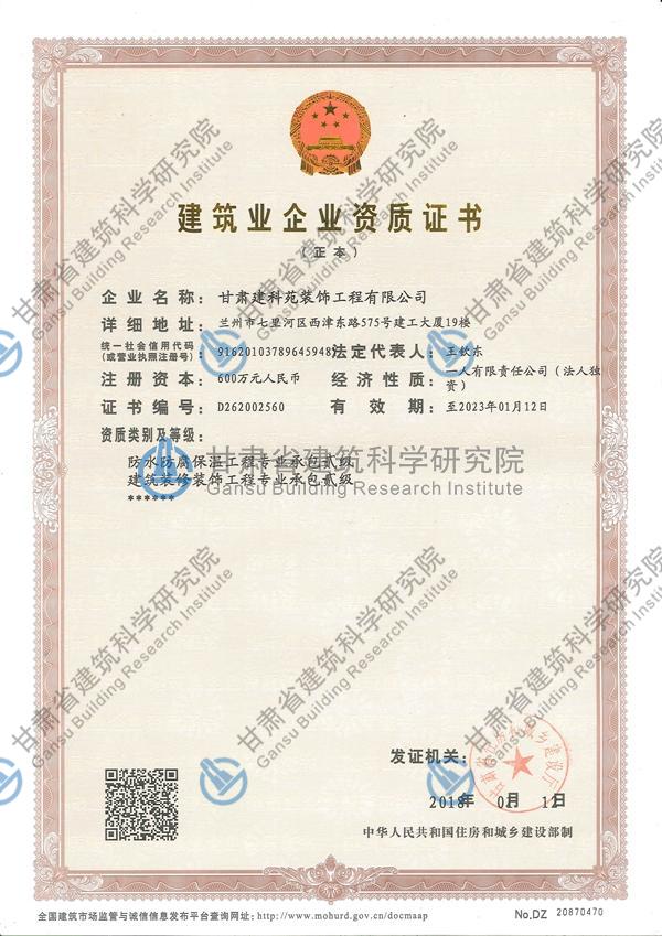 建筑装饰企业资质证书-甘肃省建筑科学研究院吊架吊机手摇设计图图片
